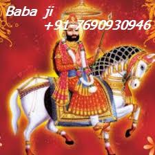 { 91-7690930946}/::*^husband wife vashikaran specialist baba ji