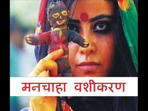 Indian Black Magic Spells 8209675322 JyOtiSh PanDiT Ji No 1 oben, nach oben BeSt AghOrI TAnTrIk