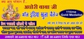 Love Specialist ONliNEस्त्री _((वशीकरण)) 8875513486 OnLinE TAnTrIk AghOrI V - nvbhfgtry666 photo