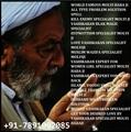 Muslim Voodoo Spell Molvi Baba Ji In Uk  91-7891092085 - all-problem-solution-astrologer photo