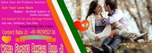Muslim tantrik 9929052136 Vashikaran mantra In Allahabad Ranchi
