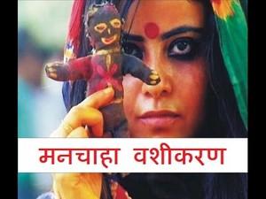 Vashikaran Spells 8209675322 JyOtiSh PanDiT Ji No 1 hàng đầu, đầu trang BeSt AghOrI TAnTrIk