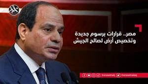 ABDEL FATTAH ELSISI PRESIDENT OF EGYPT
