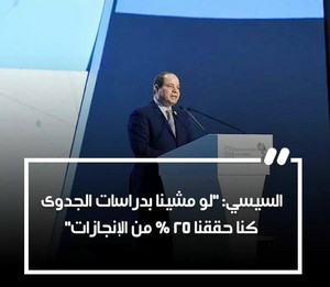 ALSISI OUT OF EGYPT