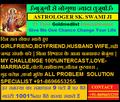 Husband Vashikaran Specialist In Calgary fAMoUs BabA jI 08696653255