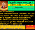 Inter-Caste Love Marriage Specialist In Bhopal fAMoUs BabA jI 08696653255 - all-problem-solution-astrologer photo