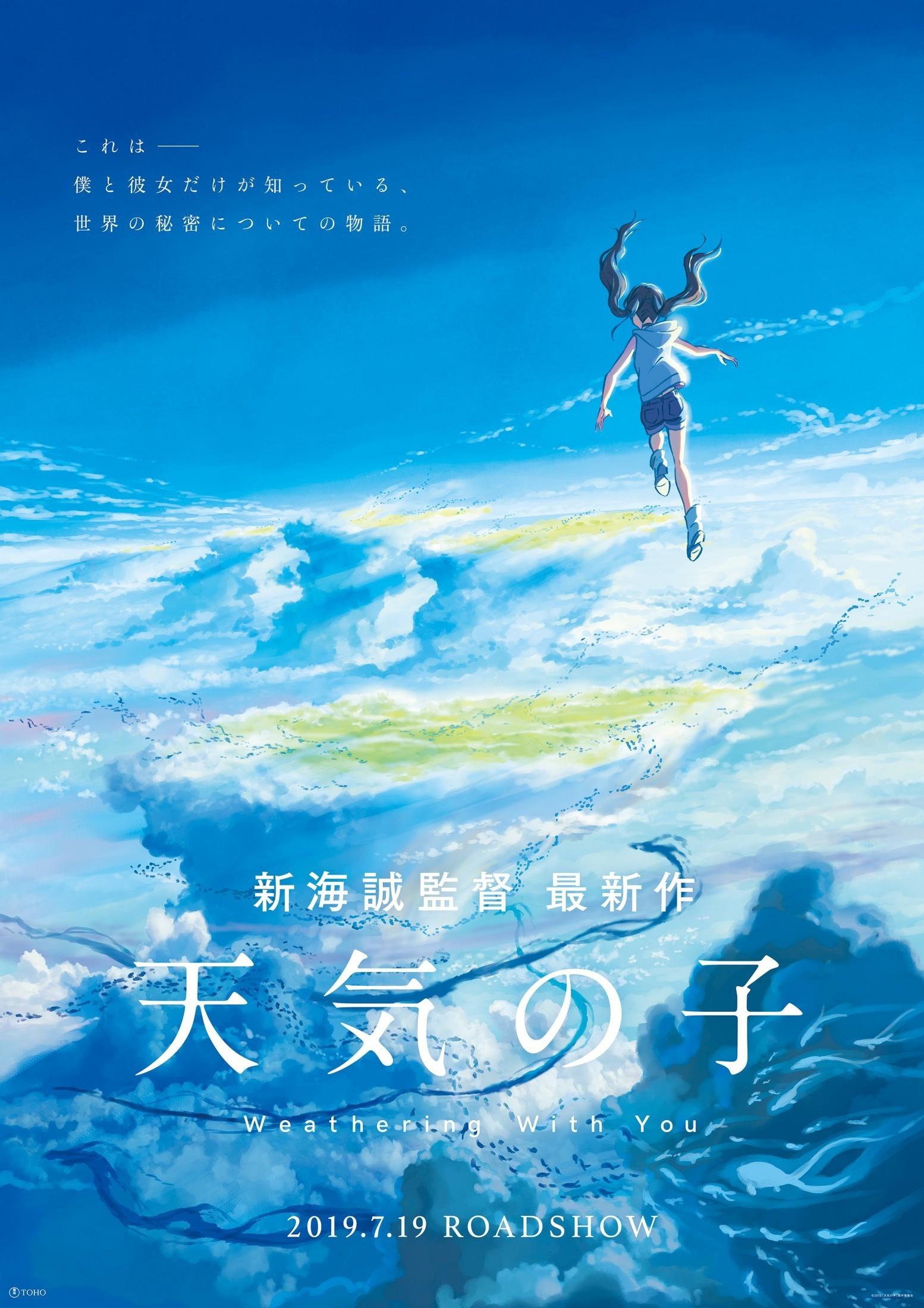 Tenki no Ko Poster