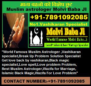 WaZifa For Husband/Wife RelationShip Molvi Ji In Uk 91-7891092085