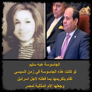 ABDELFATTAH ALSISI HIS MOTHER
