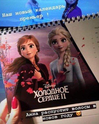 ফ্রোজেন 2 image from a Russian calendar
