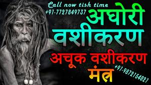 Love vashikaran specialist baba ji 91-7727849737