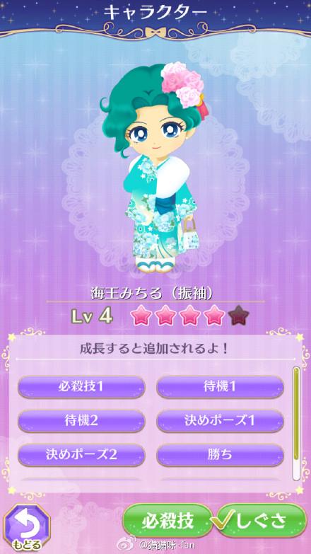 Sailor Moon Drops - Michiru Kaiou