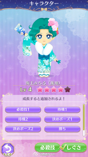 Sailor Neptune karatasi la kupamba ukuta called Sailor Moon Drops - Michiru Kaiou