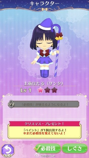 Sailor Moon Drops - Sailor Saturn