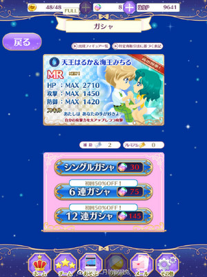 Sailor Moon Drops - Sailor Uranus and Sailor Neptune