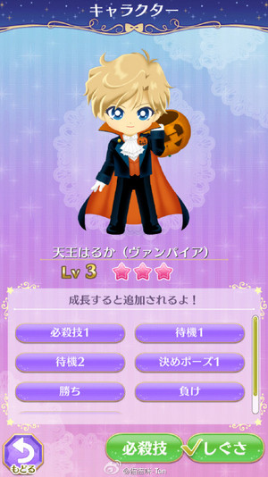 Sailor Moon Drops - Sailor Uranus