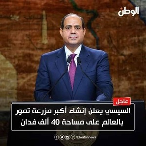 THE WORLDS HATE U ALSISI