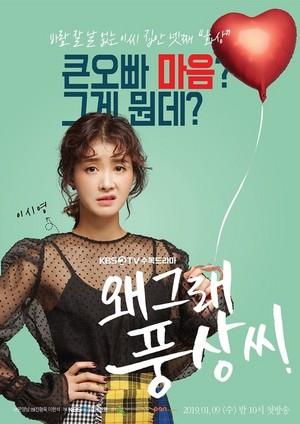 What s Wrong Poong Sang Poster