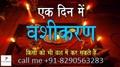 astrologer 91-8290563283