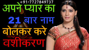 pag-ibig marriage problem solution specialist baba ji 91-7727849737