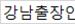 강남출장안마【 010_3067_6610 】→{{후불콜걸}}←강남출장마사지[출장만남]강� - sensativemo icon