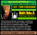 << 917891092085>>Get All PrOblem SOlution Spell Molvi JI In Uk,Usa,Uae,Qatar