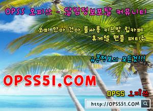 오피쓰신규접속주소:  OP쓰51닷컴 경기광주오피❥경기광주안마 OP쓰 경기광�