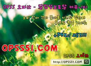 오피쓰밤문화 ❲ OPSS 1004 . C o m ❳ 송탄oP 송탄안마ぅ송탄마사지⟟송탄오피�