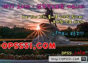 오피쓰 ❰ OPSS 1004.cOm ❱ 포항오피 포항마사지ⵎ포항스파 포항키스방✸포항