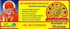 ) Amore vashikaran specialist baba ji 91-9672958644