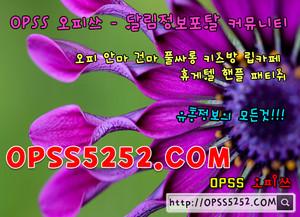 판교오피 ⸨⯇ o p s s 5252.com ⯈⸩오피쓰 판교안마