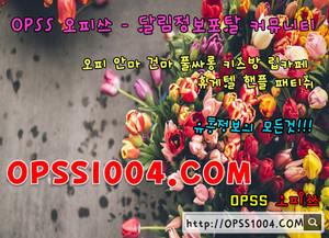 연수오피 연수건마 ❝ opss1004.com ❞ 연수Op 오피쓰업소후기모음