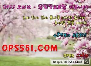 안산오피⣷안산스파⸨ opss8989.com ⸩안산마사지⸁안산마사지 오피쓰실장추�