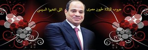 NO amor ABDELFATTAH ELSISI BANNER FOR EGYPT CLUB