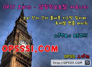 【동대문휴게텔】〖오피쓰〗【𝒪𝒫[𝒮𝒮]31.[NTE]】 『OPSS』동대문건마 �