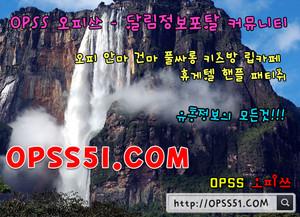 【광양휴게텔】〖오피쓰〗【O͓̽P͓̽S͓̽S͓̽070͓̽C O M】 『OPSS』광양휴게텔