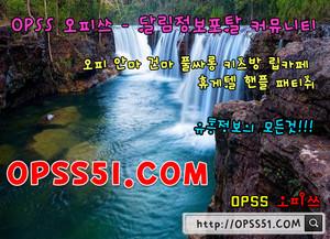 【성남휴게텔】〖오피쓰〗【O̳P̳S̳S̳080̳.CoM】 『OPSS』성남휴게텔 ✂성남�