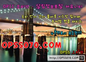 오피쓰 ❮❮ O P S S 090.com ❯❯ 부천오피 부천안마⨬부천마사지 부천휴게텔