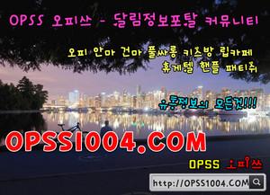 경기광주오피 ❰❛ O P S S 51.com ❜❱ 오피쓰프로필모음 경기광주안마2780경�