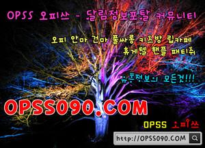 안동오피 ❝⟬ OPSS 090.c0m ⟭❞ 오피쓰ⰷ안동스파⨉안동opא