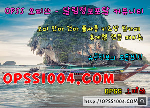 오피쓰 순천스파밤문화공유 ⸨⯇ OPSS080 . c0m ⯈⸩ 순천op✸순천오피☯순천�