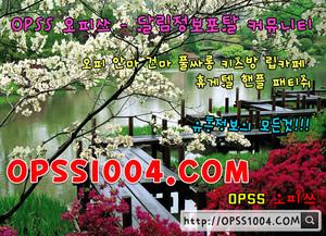 오피쓰 OPSS1004 . c0m⸨ 광주오피 광주안마❎광주마사지 광주휴게텔