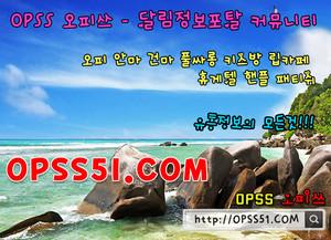 밀양건마 오피쓰 【OPSS365。COM】 밀양안마✳밀양오피