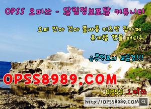 대전op ⯇⸢ O P S S 8989.com ⸣⯈ 대전오피 대전스파언니추천 오피쓰