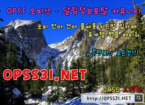 신도림op ⧸⸨ opss 3 1 .net ⸩⧹ 신도림오피 신도림스파업소위치정보 오피쓰