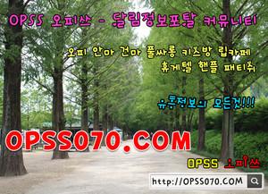 청라오피 ⯇❮ opss 0 7 0 .com ⟬⯈ 오피쓰✿청라스파⸊청라op