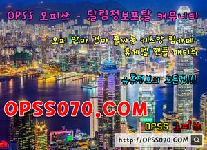 오피쓰 진천오피❲❮ opss 0 7 0 .com ❯❳ 진천안마ⵊ진천스파❁진천op 진천마