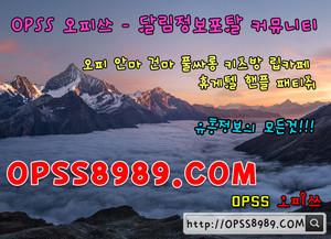 동두천오피 ⸤❛ opss 0 8 0 .c0m ❜⸥ 오피쓰ⴸ동두천스파⧘동두천op⋙동두천�
