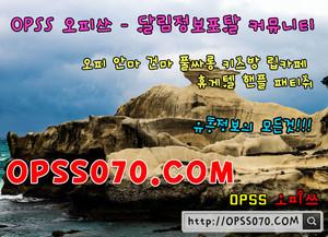 신대방오피 ⸤❮ opss 0 9 0 .com ❯⸥ 오피쓰ⴿ신대방스파⸊신대방op✳신대방�