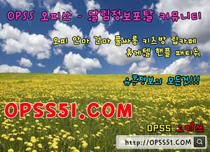 개화마사지 오피쓰 ⟬⟬ opss 060 . c0m ⟭⟭ 개화안마